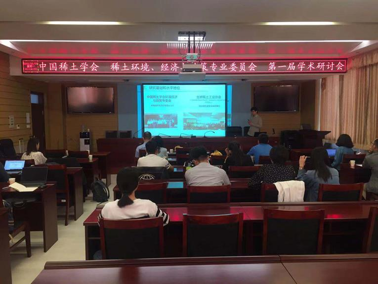 Our group jointly hosted the first annual seminar of EEP Committee of Chinese Society of Rare Earths in Baotou