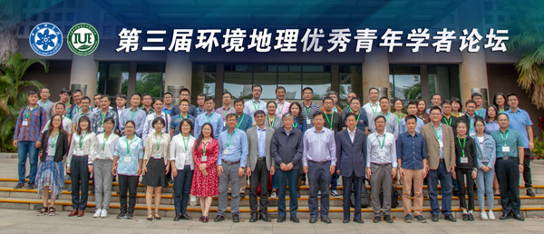 The 3rd Forum of Excellent Chinese Young Scholars in Environmental Geography was successfully held in IUE